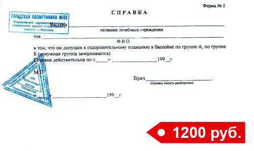 Медицинская справка в бассеин в новосибирске медицинская ассоциация центр бехтерев санкт петербург